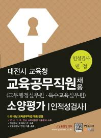 대전시 교육청 교육공무직원(교무행정실무원 특수교육실무원) 채용 소양평가: 인적성검사(2016)