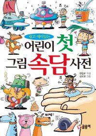 어린이 첫 그림 속담 사전(쉽고 재미있는)(글송이 사전 3)(양장본 HardCover)