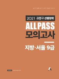 김중규 선행정학 모의고사 지방·서울 9급(2021)(All Pass)