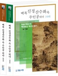 백폭 진경산수화속 주인공되다 세트(전2권)