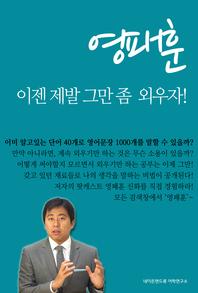 영패훈, 이젠 제발 그만 좀 외우자!