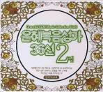 은혜복음성가 36선 2집(CD)(전3권)
