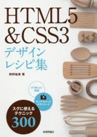 [해외]HTML5&CSS3デザインレシピ集 スグに使えるテクニック300