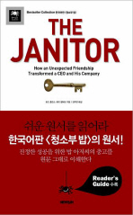 THE JANITOR: 청소부 밥
