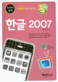 한글 2007(누구나 쉽게 스마트하게 배우는)