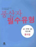 고등수학(상) 고1 1201제 풀이집(필수유형)(2012)