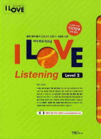 I LOVE LISTENING LEVEL. 2(개정판)
