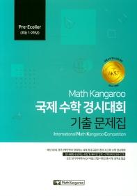 국제 수학 경시대회 기출문제집 Pre-Ecolier(초등1~2학년)(2019)(매쓰캥거루)
