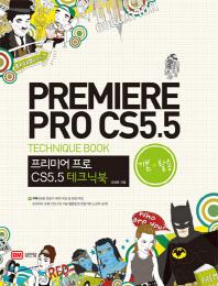 프리미어 프로 CS5.5 테크닉북(기본 활용)(DVD1장포함)