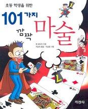 초등학생을 위한 101가지 깜짝마술