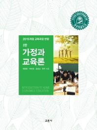 가정과 교육론(2판)