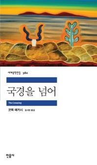 국경을 넘어(세계문학전집 380)