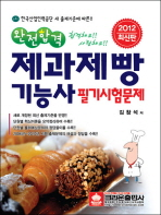 제과제빵기능사 필기시험문제(2012)(완전합격)(개정판 4판)