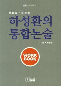 하성환의 통합논술(Work Book)(밀알 논술 시리즈 1)