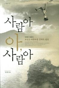사람아 아 사람아(정진홍의 사람공부 3)