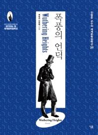 폭풍의 언덕(진형준 교수의 세계문학컬렉션 37)