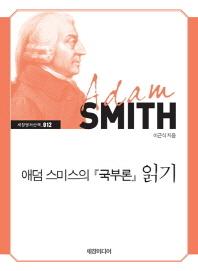 애덤 스미스의 국부론 읽기(세창명저산책 12)