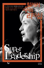 힐러리의 수퍼 리더십