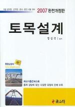 토목설계(2007 완전개정판)(개정판)(Paperback)