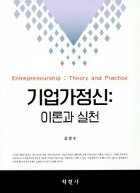 기업가정신: 이론과 실천(양장본 HardCover)