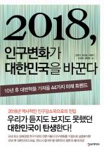2018 인구변화가 대한민국을 바꾼다