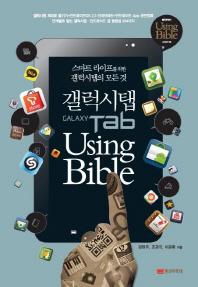 갤럭시탭 USING BIBLE(개정판)(USING BIBLE 시리즈 8)