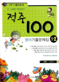 영어 중2-2 중간고사 기출문제집(천재 김덕기)(2013)
