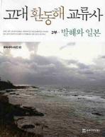 고대 환동해 교류사. 2: 발해와 일본