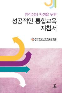 성공적인 통합교육 지침서(청각장애 학생을 위한)