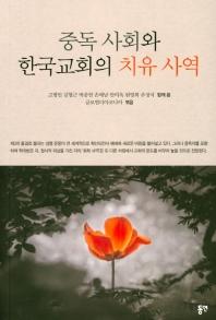 중독 사회와 한국교회의 치유 사역