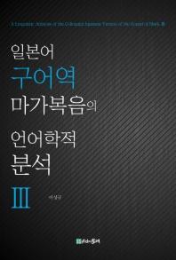일본어 구어역 마가복음의 언어학적 분석. 3