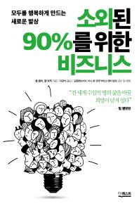 소외된 90%를 위한 비즈니스