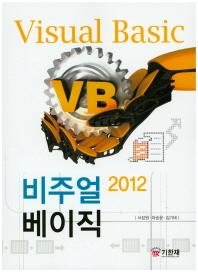 비주얼 베이직(Visual Basic)(2012)