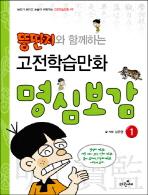 뚱딴지 만화 명심보감 1
