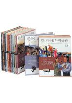 한국생활사박물관 세트