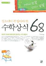 수학상식 68