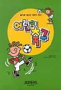 어린이 축구