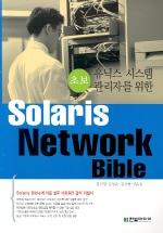 SOLARIS NETWORK BIBLE(초보 유닉스 시스템 관리자을 위한)