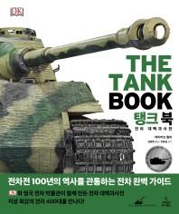 탱크 북(DK 대백과사전)(양장본 HardCover)