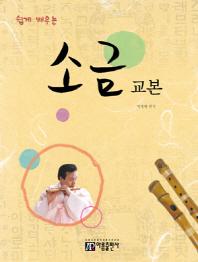 소금교본(쉽게 배우는)