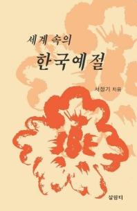 세계 속의 한국예절