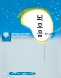 뇌호흡(CD-ROM1장포함)