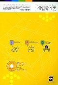 게임학개론(CD-ROM 1장 포함) (컴퓨터/큰책/상품설명참조/2)