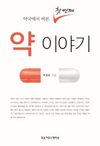 약국에서 써본 첫 번째 약 이야기
