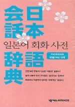 일본어 회화 사전