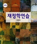 재정학연습(3판)