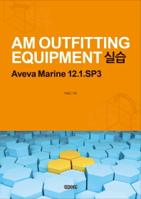 AM OUTFITTING EQUIPMENT 실습