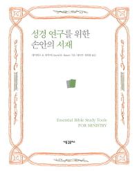 성경 연구를 위한 손안의 서재(양장본 HardCover)