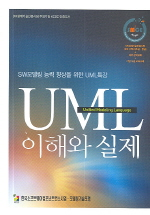 UML 이해와 실제