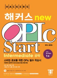 해커스 OPIc Start: Intermediate 공략